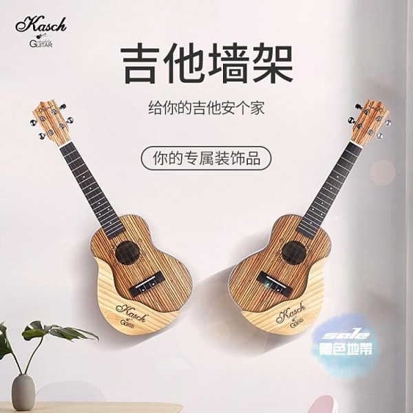 吉他掛架 吉他架子尤克里里牆架免打孔家用掛裝牆壁飾創意立式支架斜放掛架