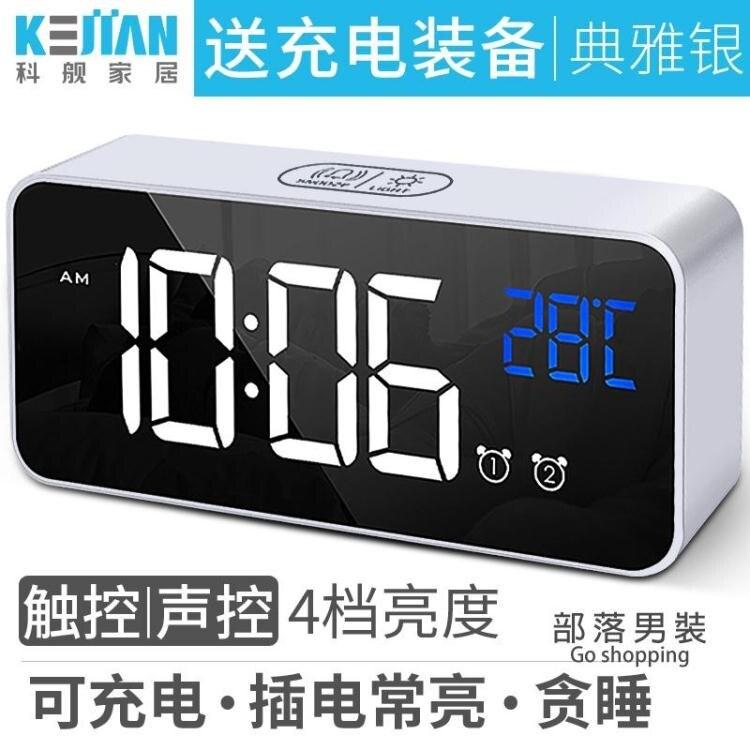 電子時鐘 智慧充電音樂鬧鐘簡約數字夜光靜音臥室學生用床頭電子表