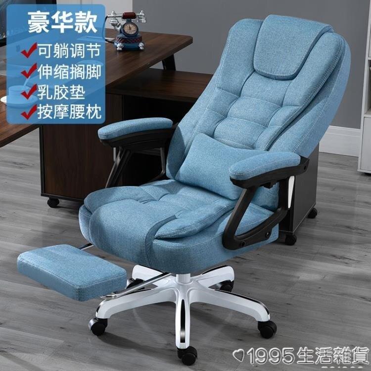 電腦椅家用辦公椅懶人可躺舒適久坐老板椅升降轉椅書房座椅子包郵NMS