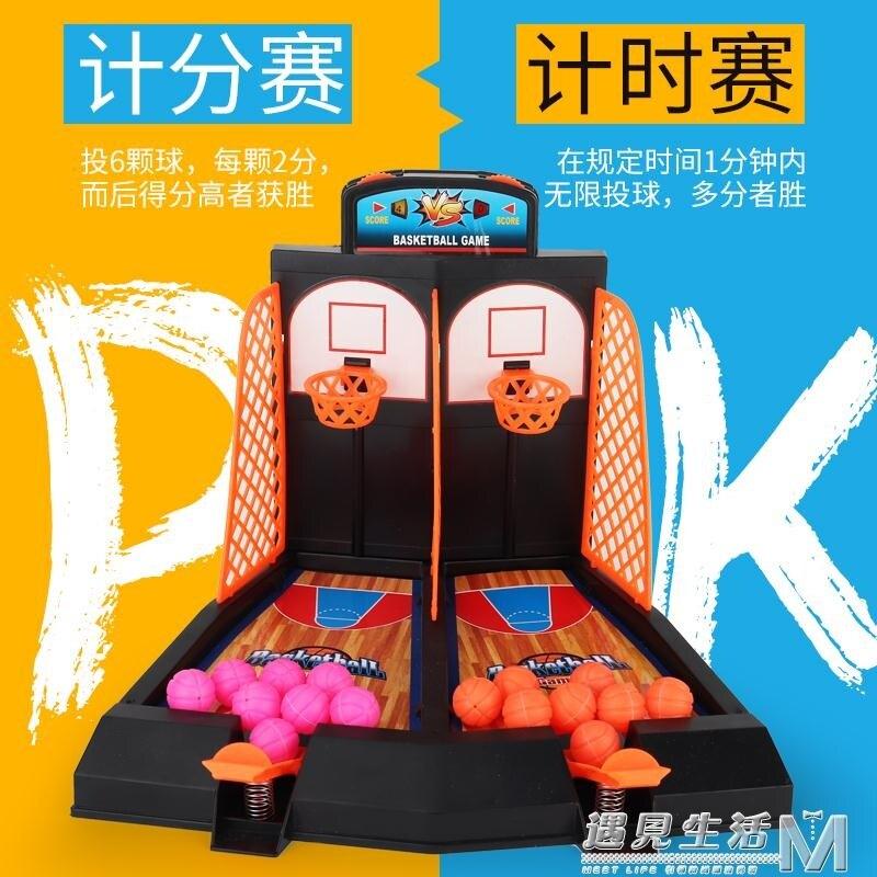 男女孩禮物 雙人彈射籃球桌面投籃游戲早教益智玩具親子互動 WD 8號時光全館免運 8號時光