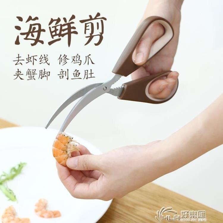 不銹鋼海鮮剪刀廚房去蝦線神器家用多功能剖魚肚剪小龍蝦螃蟹工具