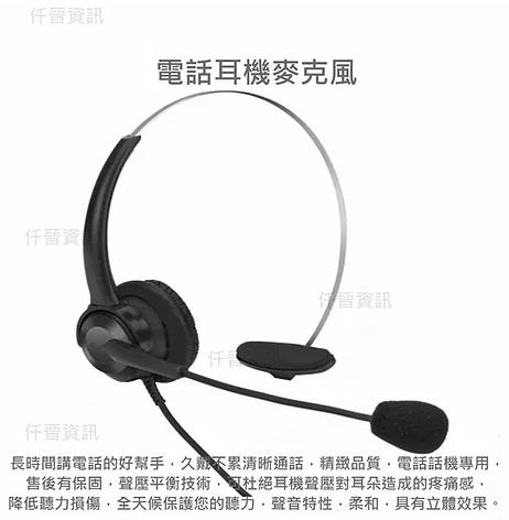 780元 電話耳機 Headset 國洋TENTEL K-762  專用電話耳機麥克風
