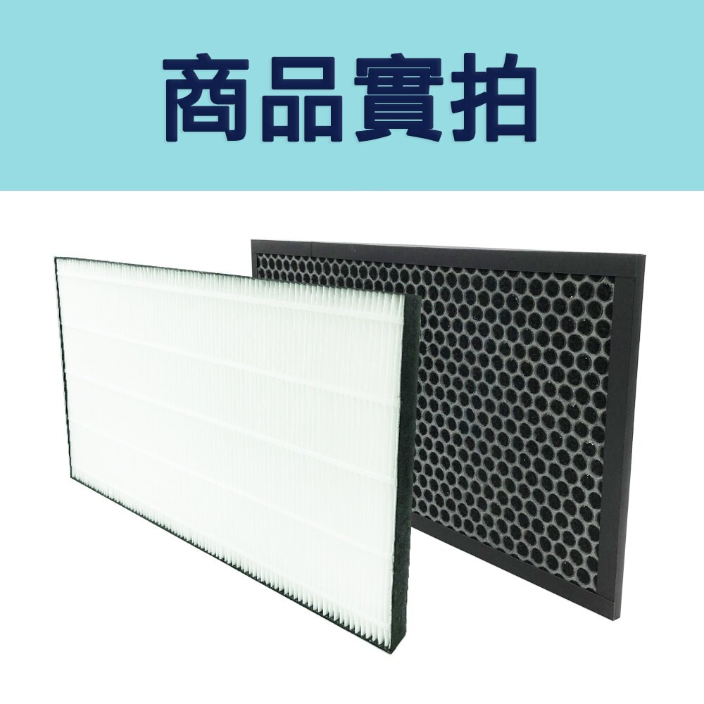 [LFH] HEPA濾心 顆粒活性碳濾網 適用 SHARP夏普KC-JD70T KC-JD60T FZ-D60DFE FZ-D60HFE空氣清淨除濕機