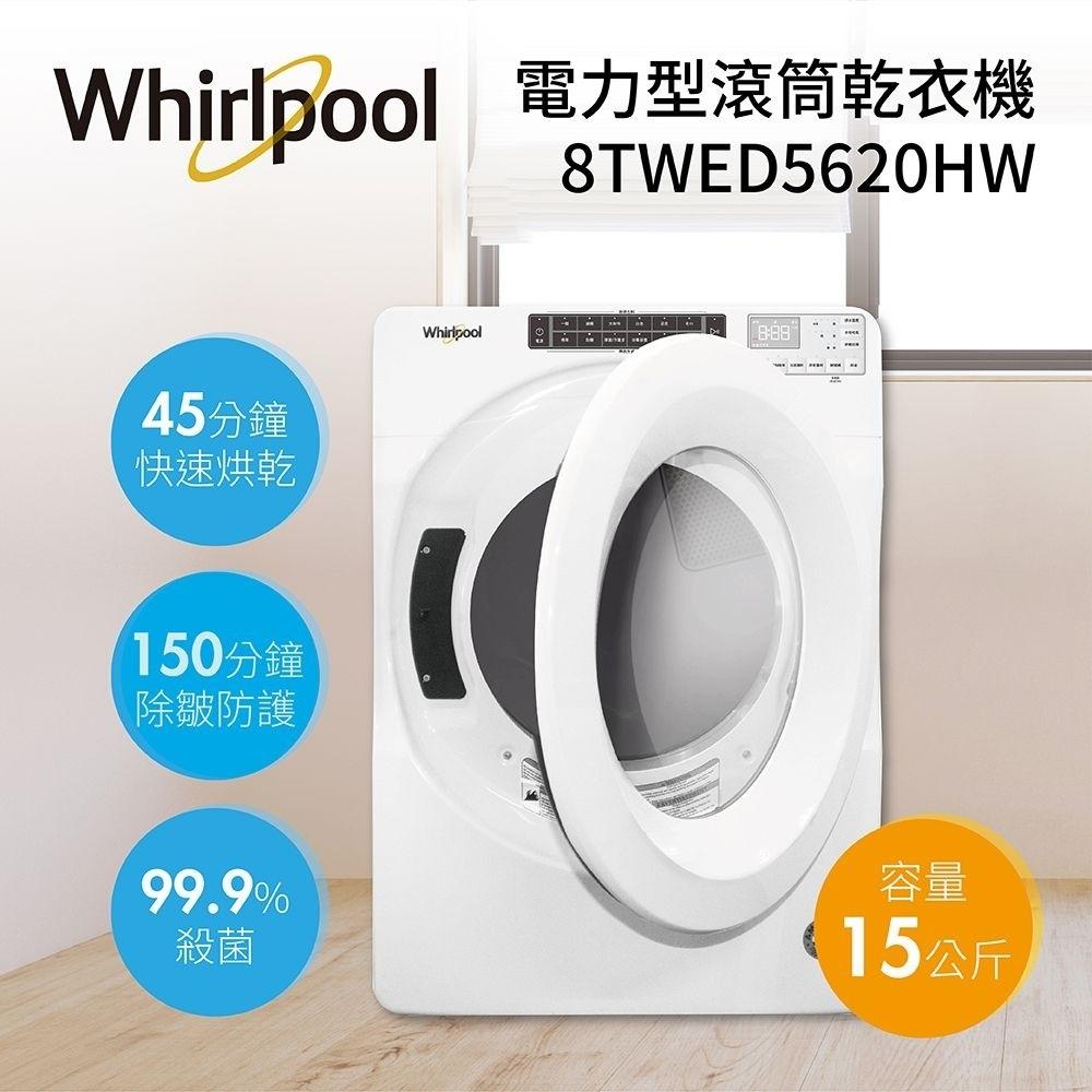 【含基本安裝+再送蒸氣電熨斗】WHIRLPOOL 惠而浦 15公斤 瓦斯行滾筒 洗衣機 8TWED5620HW 公司貨