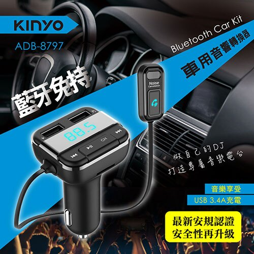 KINYO 藍牙免持車用音響轉換器ADB-8797【愛買】