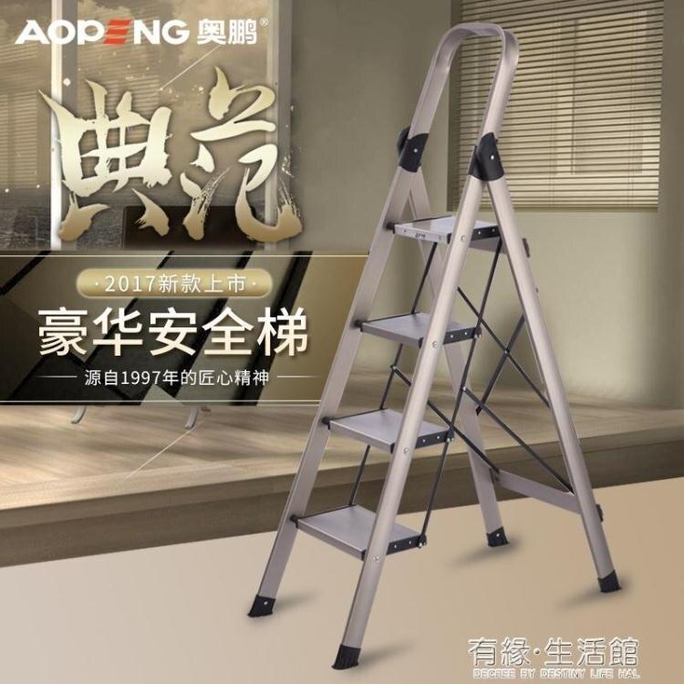 奧鵬鋁合金豪華家用摺疊加厚人字伸縮梯子四五步行動扶梯室內樓梯AQ