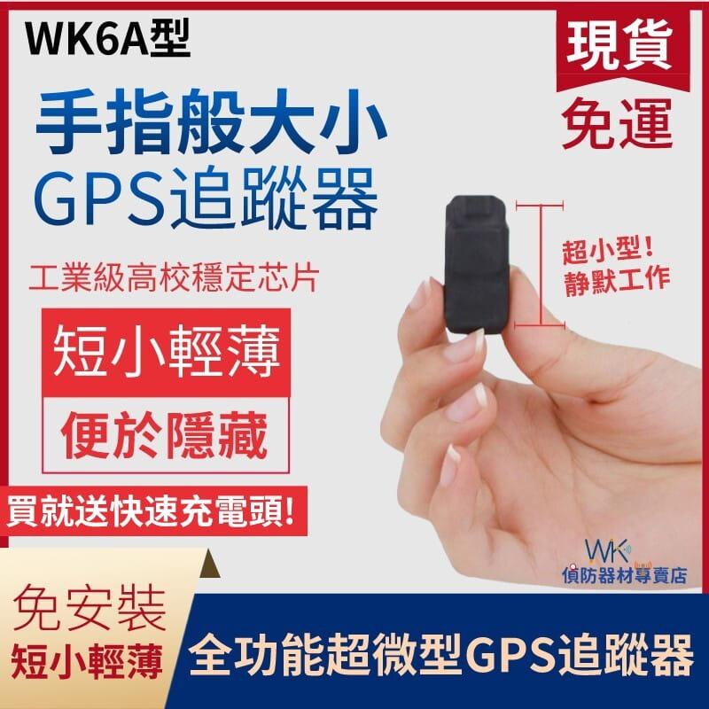 (12小時出貨) GPS追蹤器 GPS微型定位跟踪器 車輛防盗器 衛星追踪 錄音功能 報警功能