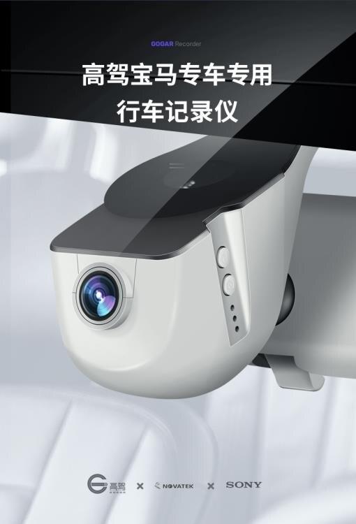 行車記錄儀 隱藏式專用行車記錄儀原廠免接線 8號時光特惠 8號時光