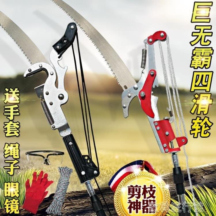 7米6米5高枝剪伸縮高空剪鋸摘果器修枝剪高空鋸樹枝剪刀果樹香椿YYP