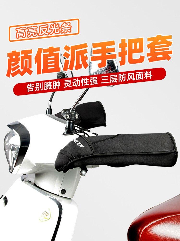 機車把手套 摩托車把套保暖冬季電瓶車擋風手套防風暖把加厚防水電動車手把套【MJ3231】