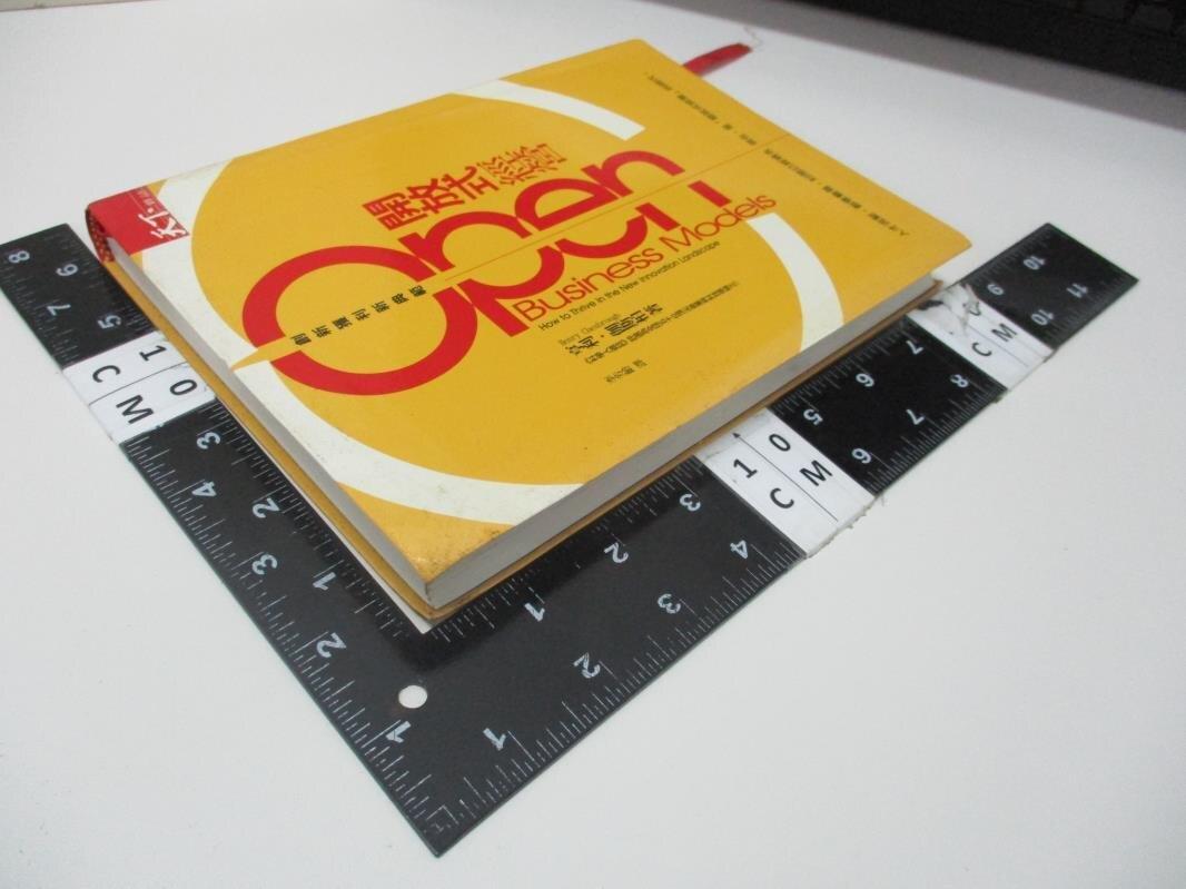 【書寶二手書T3/財經企管_HB3】開放式經營-創新獲利新典範_亨利.伽斯柏