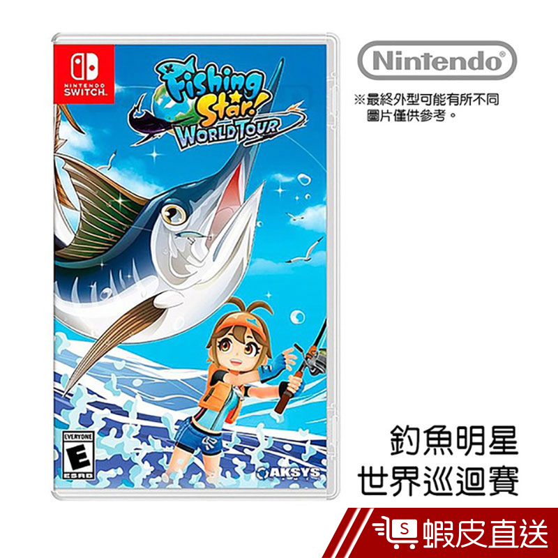 任天堂 Nintendo Switch 釣魚明星 世界巡迴賽(中文版)台灣公司貨6/4 正式上市出貨 預購 蝦皮直送