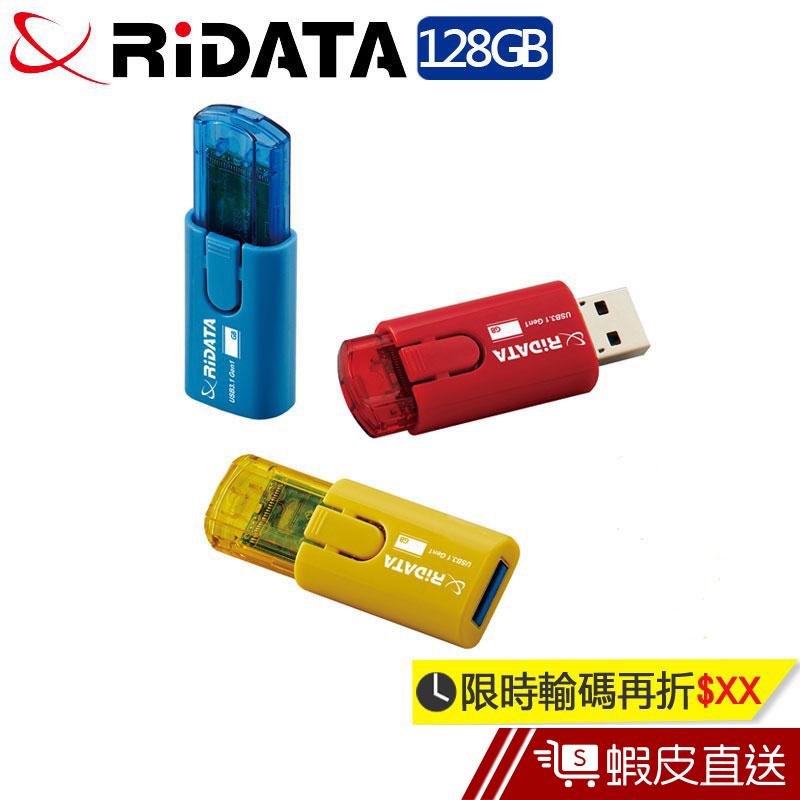 RIDATA錸德 HD18 128GB 進擊碟/USB3.1 現貨 蝦皮直送
