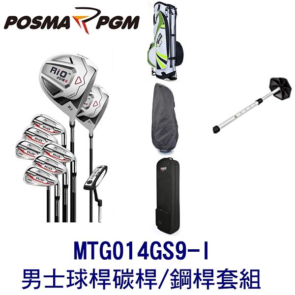 POSMA PGM 高爾夫 男士球桿 碳桿/鋼桿 9支球桿套組 MTG014GS9-I