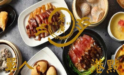 高雄老廣港式飲茶雙人組合套餐