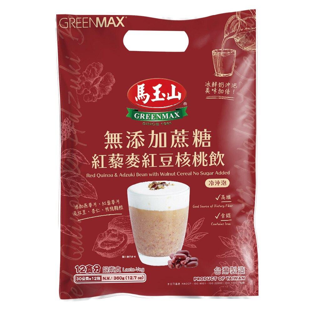 【馬玉山】無添加蔗糖紅藜麥紅豆核桃飲30g12pcs(包)▶新品上市▶全館滿499免運