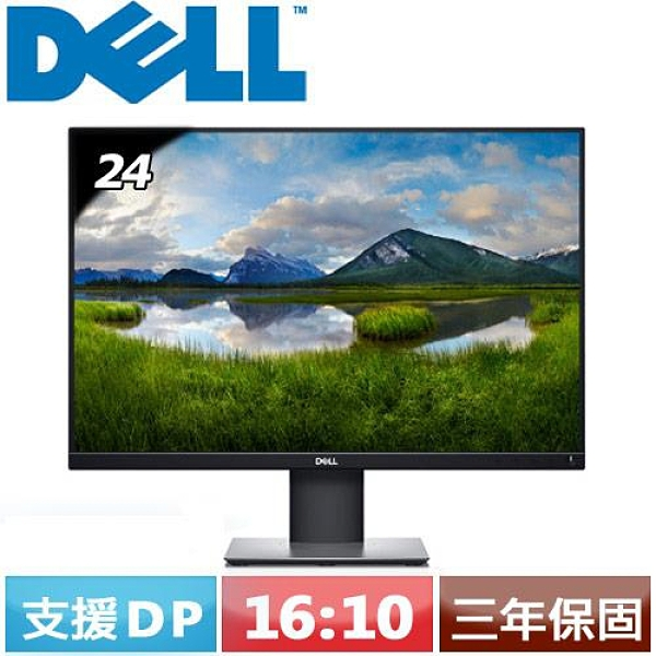DELL 24型 IPS液晶螢幕 P2421