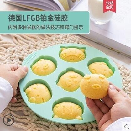 硅膠米糕模具卡通發糕蛋糕兒童嬰兒寶寶輔食可蒸模糕烘焙家用工具  聖誕節狂歡購