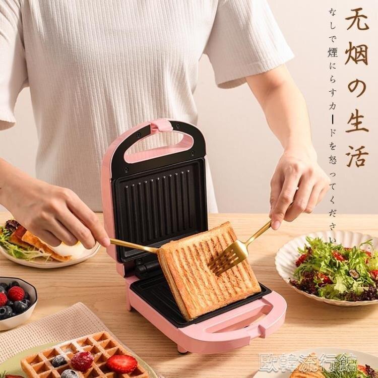 三明治機早餐機家用輕食機華夫餅機多功能加熱吐司壓烤麵包機YYP