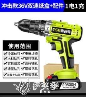 36V充電式手電鑽小手鑽電鑽家用多功能電動螺絲刀