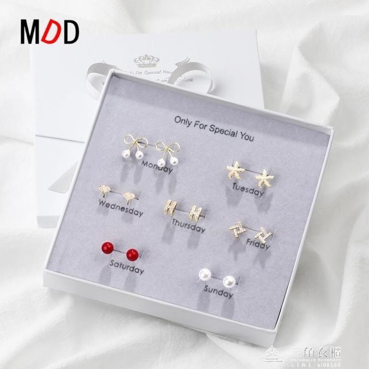 新款潮一周耳釘女純銀簡約小巧珍珠一星期禮盒套裝高級感耳飾   凱斯頓 新年春節送禮