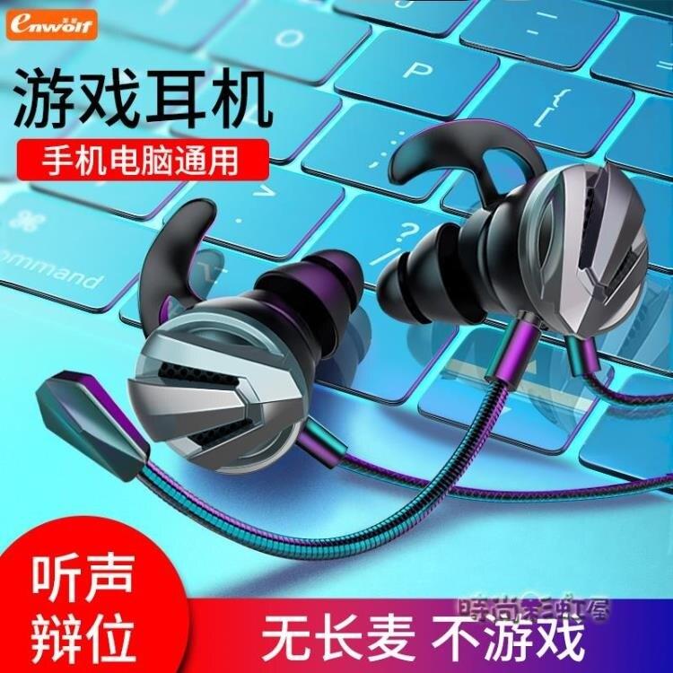 游戲專用吃雞耳機頭戴入耳式聽聲辯位不求人7.1電腦台式筆記本手機通用yh
