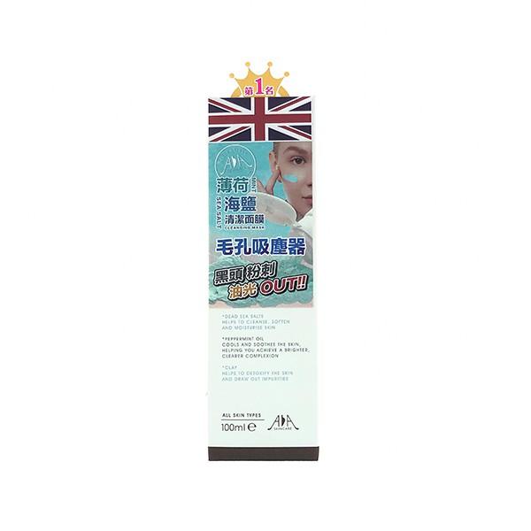 英國AA SKINCARE 薄荷海鹽清潔面膜100ml【康是美】