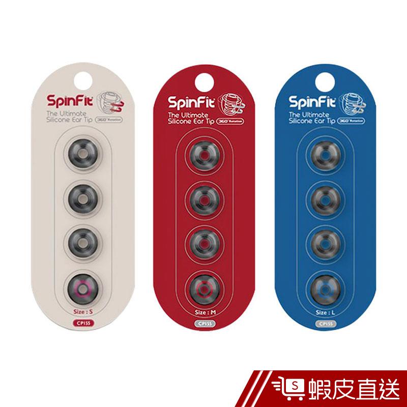 SpinFit CP155 適用 Nuforce Jaybird JVC 矽膠耳塞 蝦皮24h 現貨