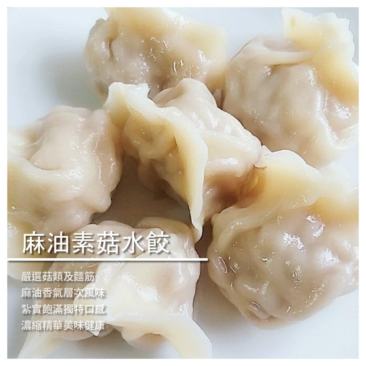【珠媽媽素食手工水餃餛飩】麻油素菇水餃 50入/包