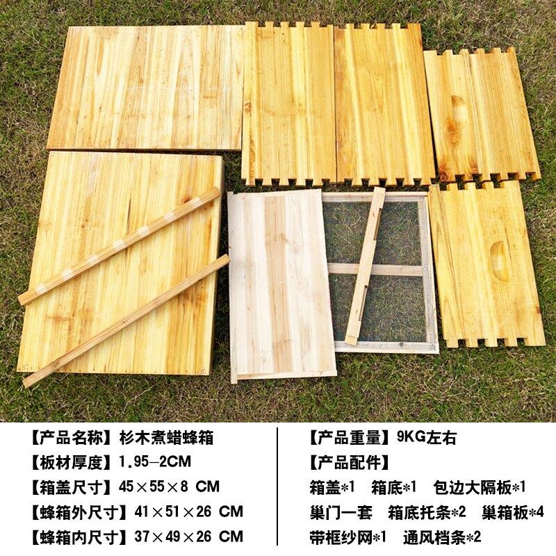 蜂箱 中蜂蜂箱全套蜜蜂箱巢框標準10框土蜂箱煮蠟意蜂蜂箱養蜂工具專用【xy2436】