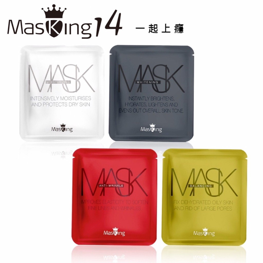 【Masking 膜靚】#14一起上癮面膜組(保濕/美白/抗老/淨顏) 中性肌膚適用 MIT 正品 7片/盒X4盒