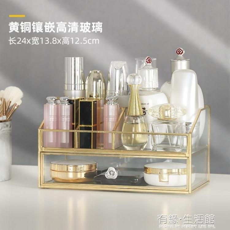 北歐簡約黃銅玻璃化妝品收納盒抽屜式 梳妝台香水護膚品整理ins風