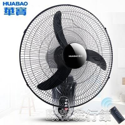 20寸遙控壁扇家用壁掛式工業牛角電風扇18搖頭大風力掛墻餐廳YYP