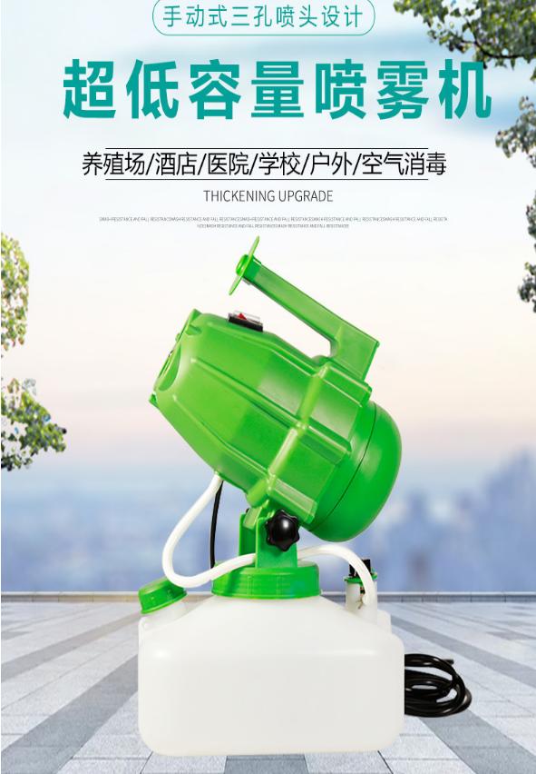 手提式5L超低容量電動噴霧器 學校醫院酒店防疫殺蟲滅菌消毒機