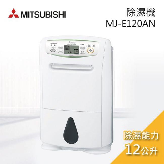 【MITSUBISHI三菱】MJ-E120AN 1級旗艦機能精巧機身清淨除濕機 12L 日本製 公司貨 保固3年