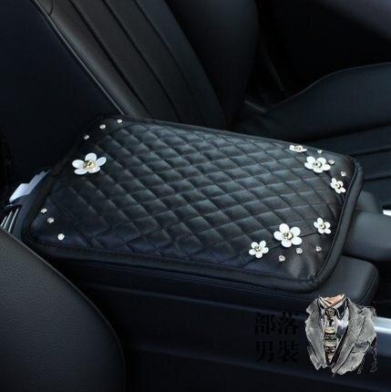 汽車扶手墊 汽車內飾套小雛菊水鉆女士車載車用裝飾扶手箱墊手扶箱保護套