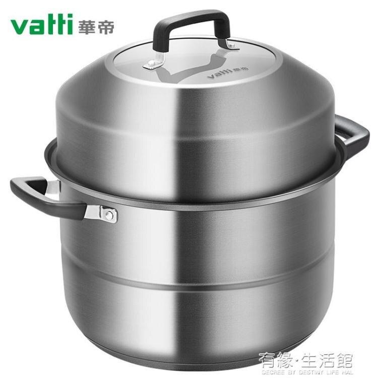 華帝蒸鍋304加厚不銹鋼2層蒸鍋家用雙層燃氣電磁爐通用蒸鍋 限時折扣