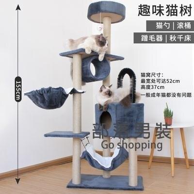 貓爬架 貓窩貓樹一體貓咪架子跳台牆大型玩具貓抓爬柱劍麻別墅貓塔T