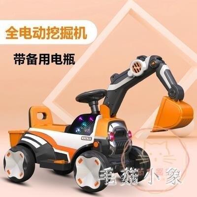 兒童挖掘機 挖土機可坐人超大號全電動鉤機可騎充電工程車男孩玩具