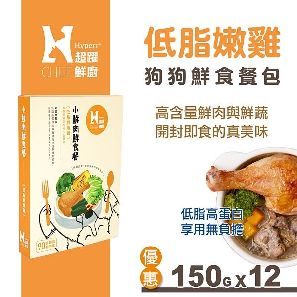 【Hyperr CHEF 超躍鮮廚】小鮮肉狗狗鮮食餐 低脂鮮嫩雞 150克12件組