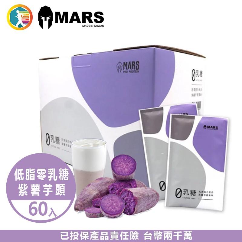Mars 戰神 乳清蛋白 零乳糖 紫薯芋頭口味 每盒60入
