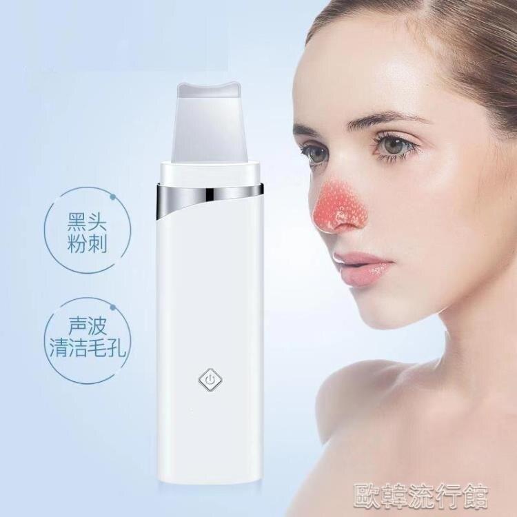 超聲波鏟皮機美容儀器去粉刺儀臉部吸出神器鏟毛孔清潔器YYP