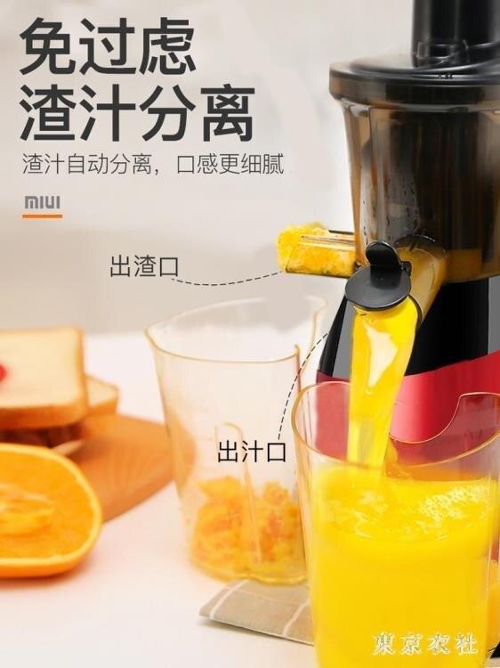 榨汁機家用水果全自動小型果蔬果肉渣汁分離多功能原汁機炸果汁機  LN3083
