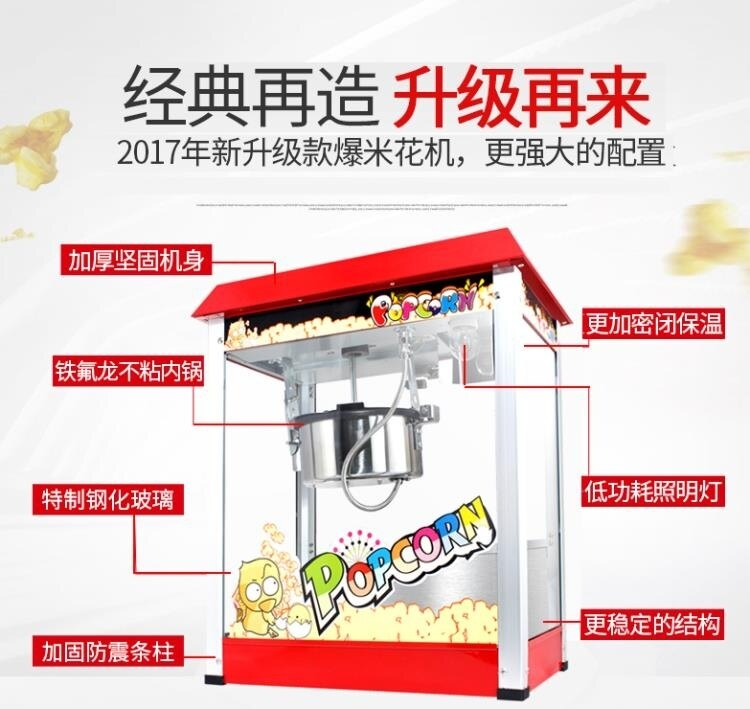 美式球形爆米花機商用全自動電動爆米花機器爆穀機小吃機器凱斯盾數位3C 交換禮物 送禮