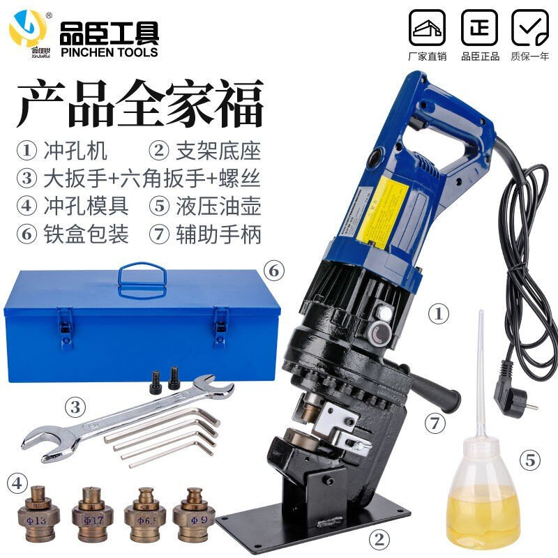 便攜式MHP-20電動液壓沖孔機干掛不銹鋼開孔器角鐵扁鐵槽鋼打孔機