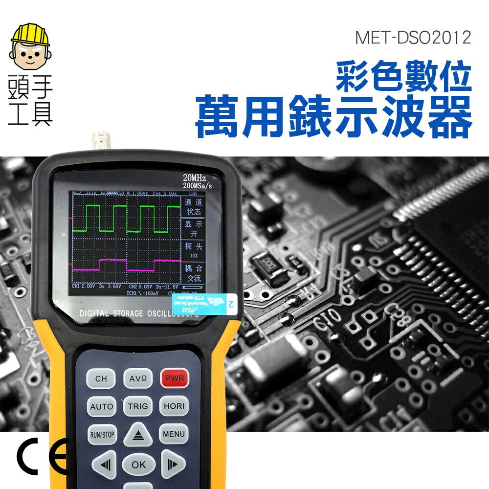 【頭手工具】動態波形 USB儲存 曲軸轉速 噴油嘴 高壓點火 氧傳感器 MET-DSO2012 彩色數位萬用錶示波器