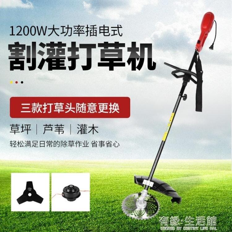 都格派大功率電動割草機小型家用除草多功能打草機開荒農用割灌機AQ