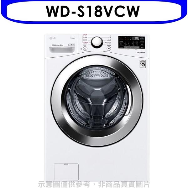 《結帳打95折》LG樂金【WD-S18VCW】18公斤滾筒蒸洗脫洗衣機 優質家電