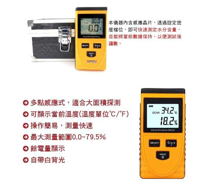 《安居生活館》0.0~79.5%感應式/多點量測含水份計 含水率 水分儀 可測0~50mm深 MET-DMT550