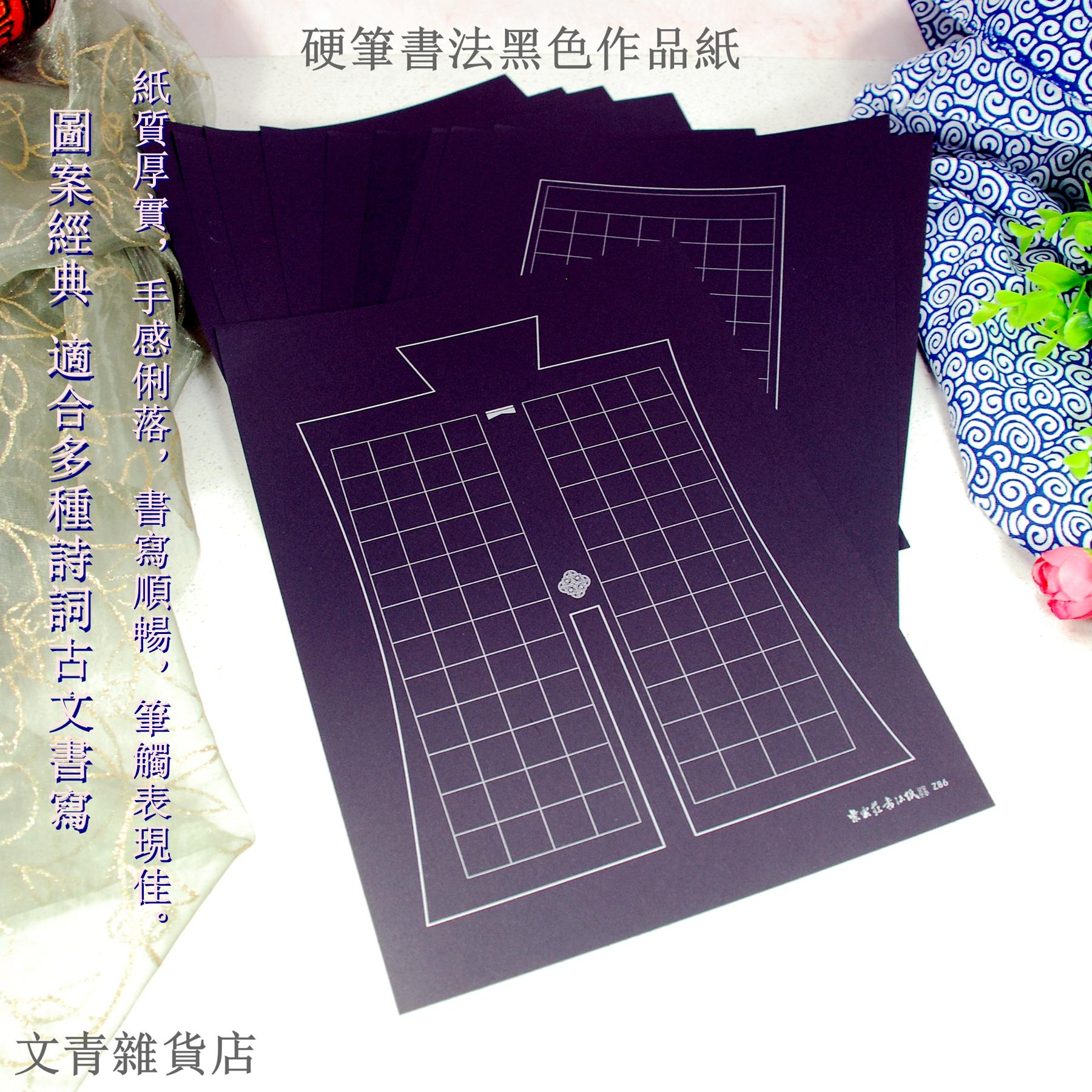 硬筆習書人注意!硬筆書法黑底白字比賽用作品紙 A4尺寸 一套10張 紙質優良 款式張張不同